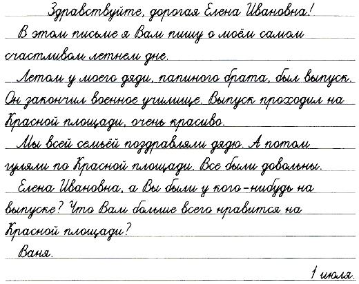 Гдз Написать Письмо Учителю