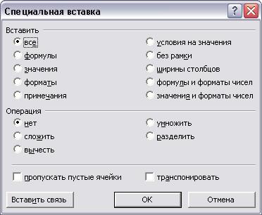 Excel. Специальная вставка