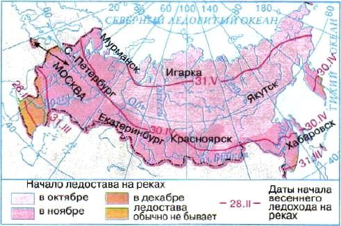 Замерзание и вскрытие рек