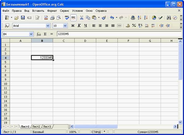Как сделать так чтобы в таблице выделялись повторные ячейки openoffice